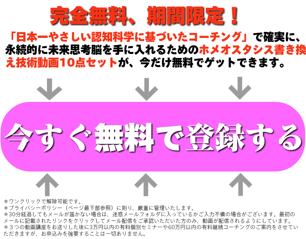オンライン動画講座登録ボタン3