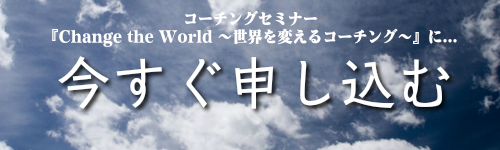Change the Worldお申し込み