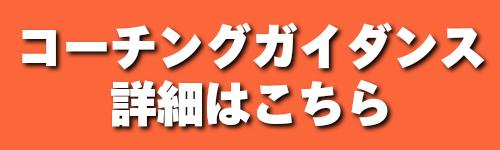 コーチングガイダンス詳細バナー