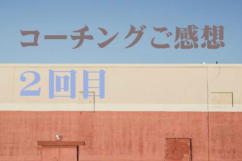 【コーチング成果 vol.4】フランス在住クライアント様がフランスで日本の漫画を翻訳出版しました。コーチング2回目ご感想