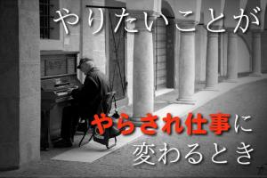 「好きなピアノでコンクールに出たら共演者と比べて落ち込んでしまいました…」やりたいことがやらされ仕事に変わるときとは?