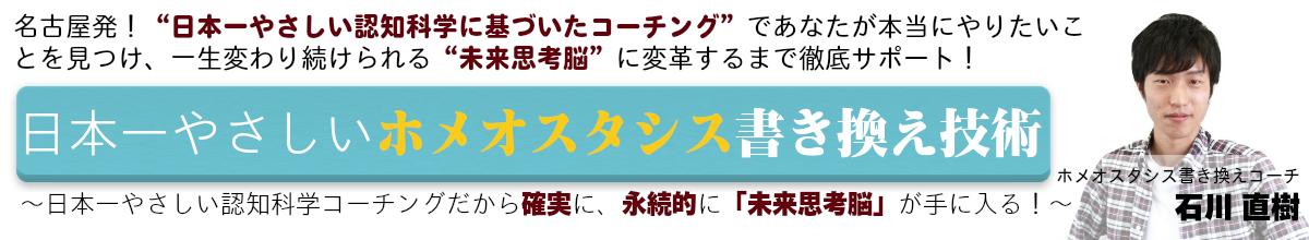 """名古屋発!認知科学に基づいたコーチングで日本一やさしく""""ホメオスタシス書き換え技術""""を学び、確実に、永続的に未来思考にシフトする方法"""